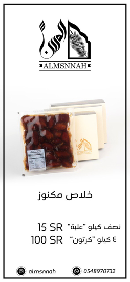 Picture of كرتون خلاص مكنوز
